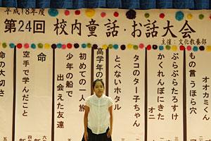 てぃーだぬふぁー通信 第25回 - 港川小学校 PTA会長 三輪 華江子