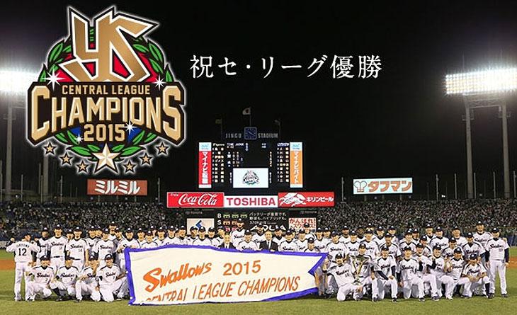 東京ヤクルトスワローズのかっこいい高画質壁紙まとめ!! | 写真 ...