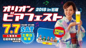 オリオンビアフェスト2018in石垣開催!スペシャルライブにHYが登場!
